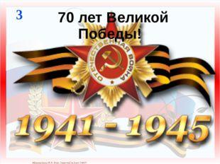 3 70 лет Великой Победы! Матюшкина А.В. http://nsportal.ru/user/33485