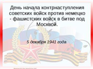 День начала контрнаступления советских войск против немецко - фашистских войс