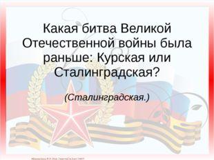 Какая битва Великой Отечественной войны была раньше: Курская или Сталинградск