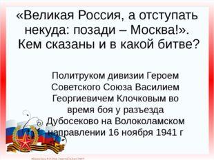 «Великая Россия, а отступать некуда: позади – Москва!». Кем сказаны и в какой