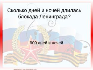 Сколько дней и ночей длилась блокада Ленинграда? 900 дней и ночей Матюшкина А