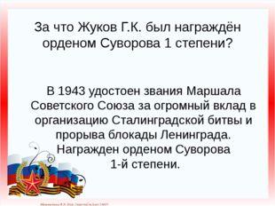 За что Жуков Г.К. был награждён орденом Суворова 1 степени? В 1943 удостоен з