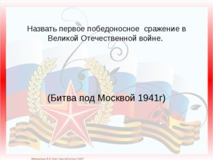 Назвать первое победоносное сражение в Великой Отечественной войне. (Битва по