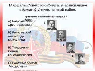 Маршалы Советского Союза, участвовавшие в Великой Отечественной войне. Приве