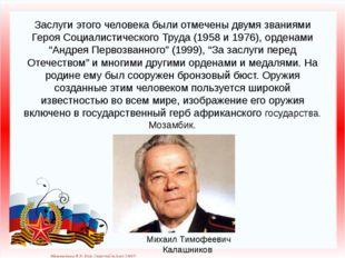 Заслуги этого человека были отмечены двумя званиями Героя Социалистического