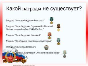 """Какой награды не существует? Медаль """"За освобождение Белграда"""" Медаль """"За поб"""