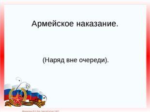 Армейское наказание. (Наряд вне очереди). Матюшкина А.В. http://nsportal.ru/u