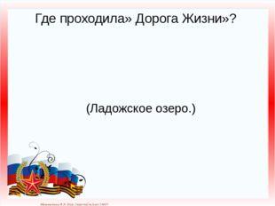 Где проходила» Дорога Жизни»? (Ладожское озеро.) Матюшкина А.В. http://nsport