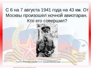 С 6 на 7 августа 1941 года на 43 км. От Москвы произошел ночной авиотаран. Кт