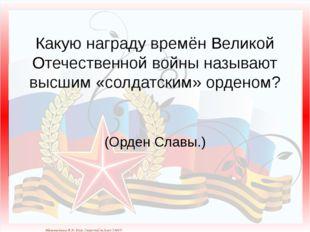 Какую награду времён Великой Отечественной войны называют высшим «солдатским»