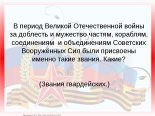 В период Великой Отечественной войны за доблесть и мужество частям, кораблям,
