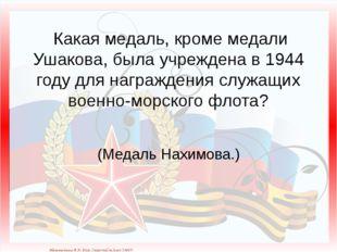 Какая медаль, кроме медали Ушакова, была учреждена в 1944 году для награжден