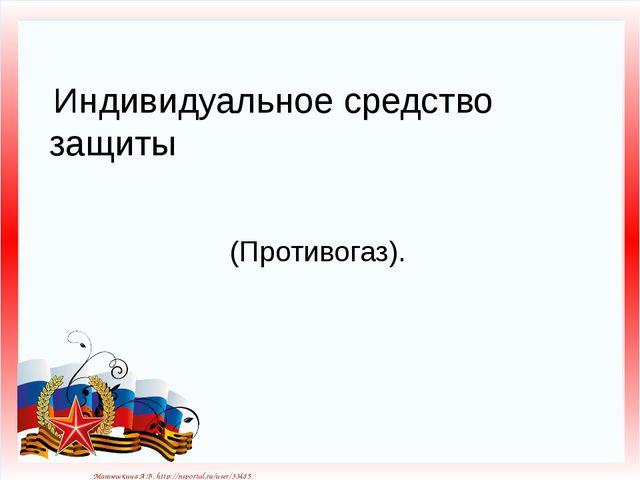 Индивидуальное средство защиты (Противогаз). Матюшкина А.В. http://nsportal....
