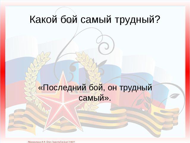 Какой бой самый трудный? «Последний бой, он трудный самый». Матюшкина А.В. h...
