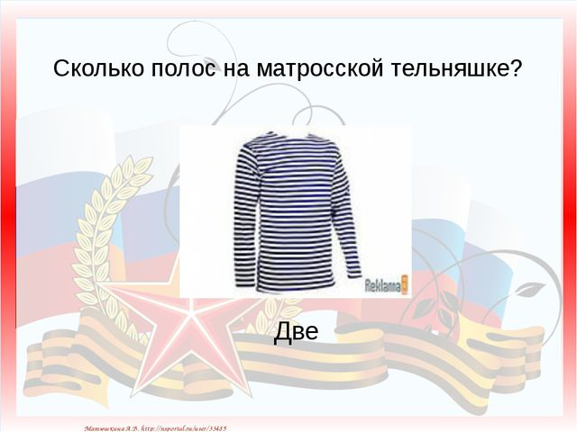 Сколько полос на матросской тельняшке? Две Матюшкина А.В. http://nsportal.ru/...