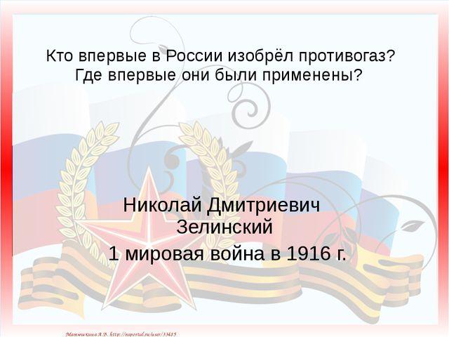 Кто впервые в России изобрёл противогаз? Где впервые они были применены? Нико...