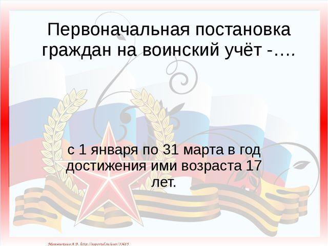 Первоначальная постановка граждан на воинский учёт -…. с 1 января по 31 марта...