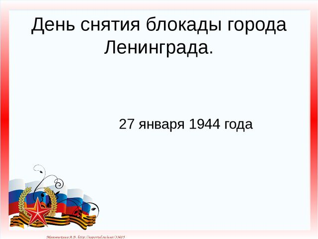 День снятия блокады города Ленинграда. 27 января 1944 года Матюшкина А.В. htt...