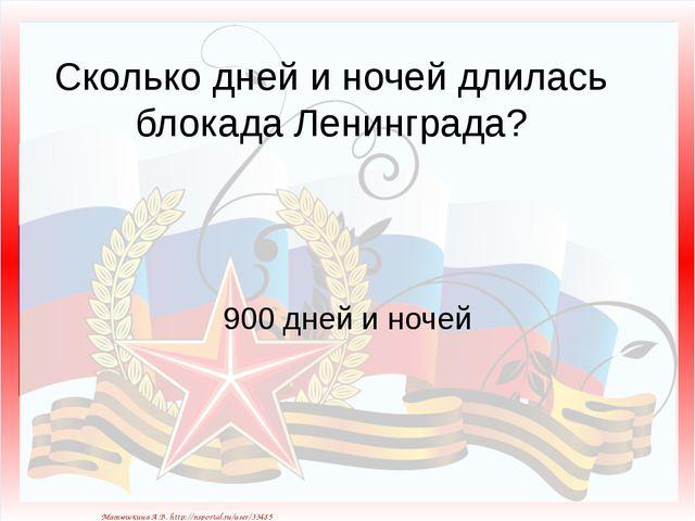 Сколько дней и ночей длилась блокада Ленинграда? 900 дней и ночей Матюшкина А...