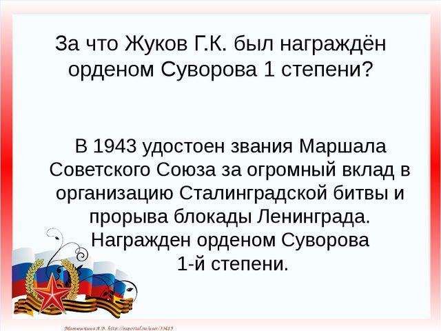 За что Жуков Г.К. был награждён орденом Суворова 1 степени? В 1943 удостоен з...