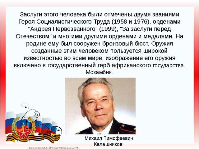 Заслуги этого человека были отмечены двумя званиями Героя Социалистического...