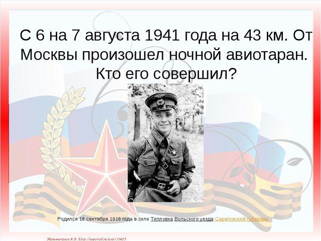 С 6 на 7 августа 1941 года на 43 км. От Москвы произошел ночной авиотаран. Кт...