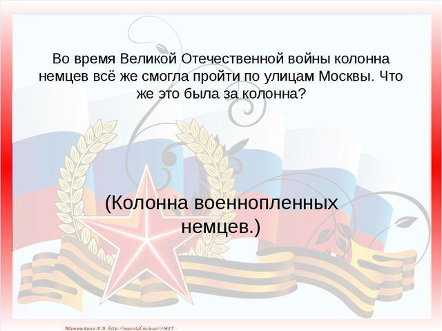 Во время Великой Отечественной войны колонна немцев всё же смогла пройти по у...
