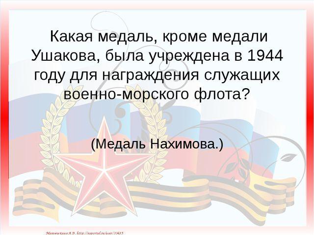Какая медаль, кроме медали Ушакова, была учреждена в 1944 году для награжден...