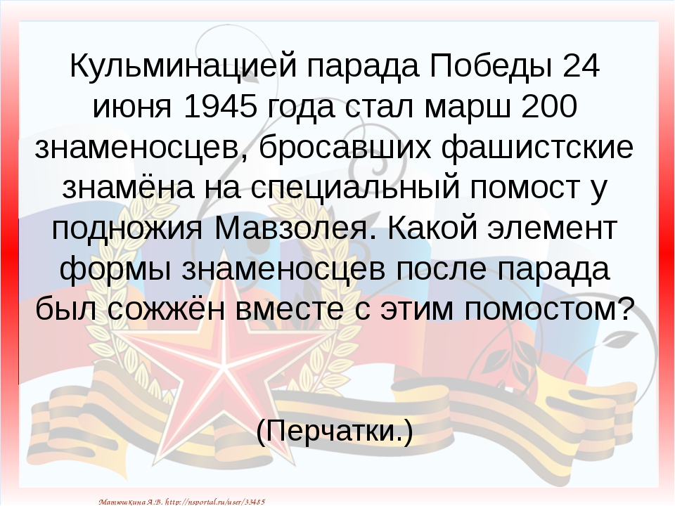 Кульминацией парада Победы 24 июня 1945 года стал марш 200 знаменосцев, броса...