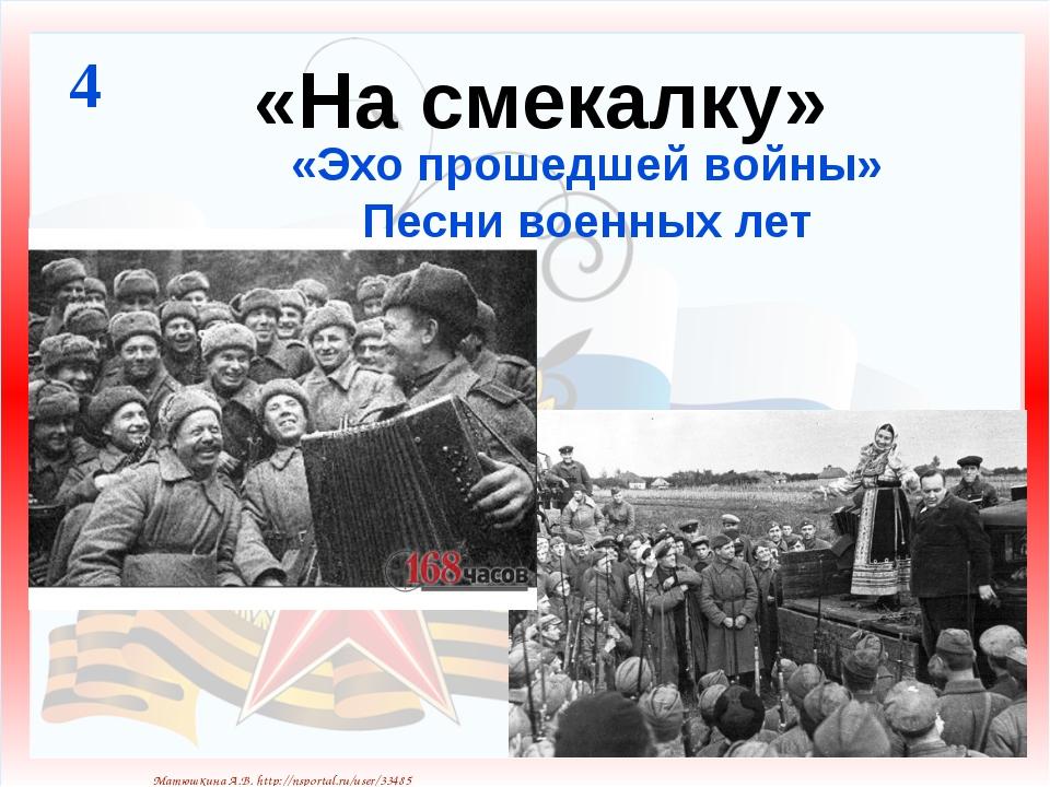 «На смекалку» 4 «Эхо прошедшей войны» Песни военных лет Матюшкина А.В. http:/...