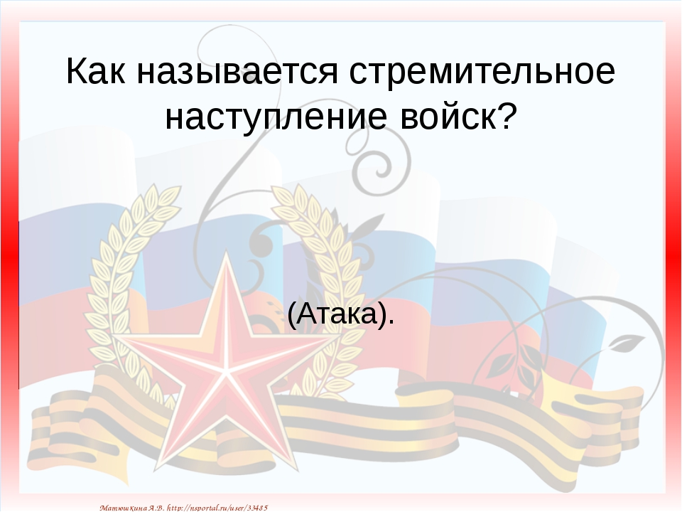 Как называется стремительное наступление войск? (Атака). Матюшкина А.В. http:...