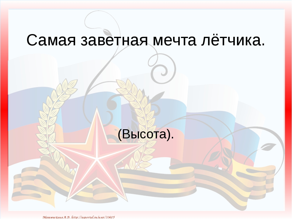 Самая заветная мечта лётчика. (Высота). Матюшкина А.В. http://nsportal.ru/use...
