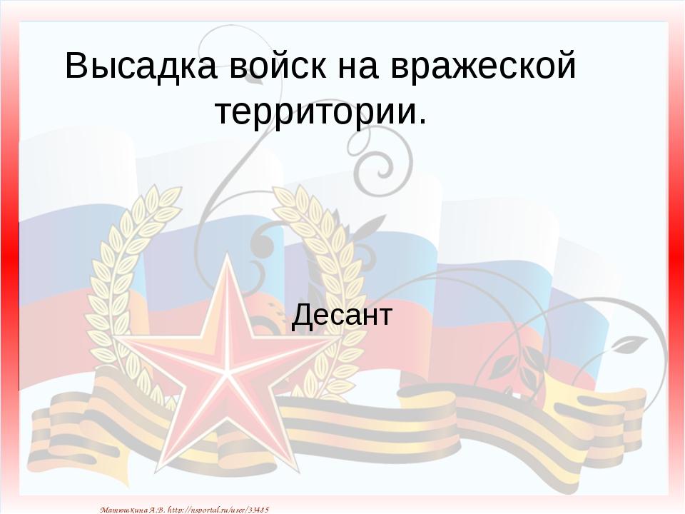 Высадка войск на вражеской территории. Десант Матюшкина А.В. http://nsportal....