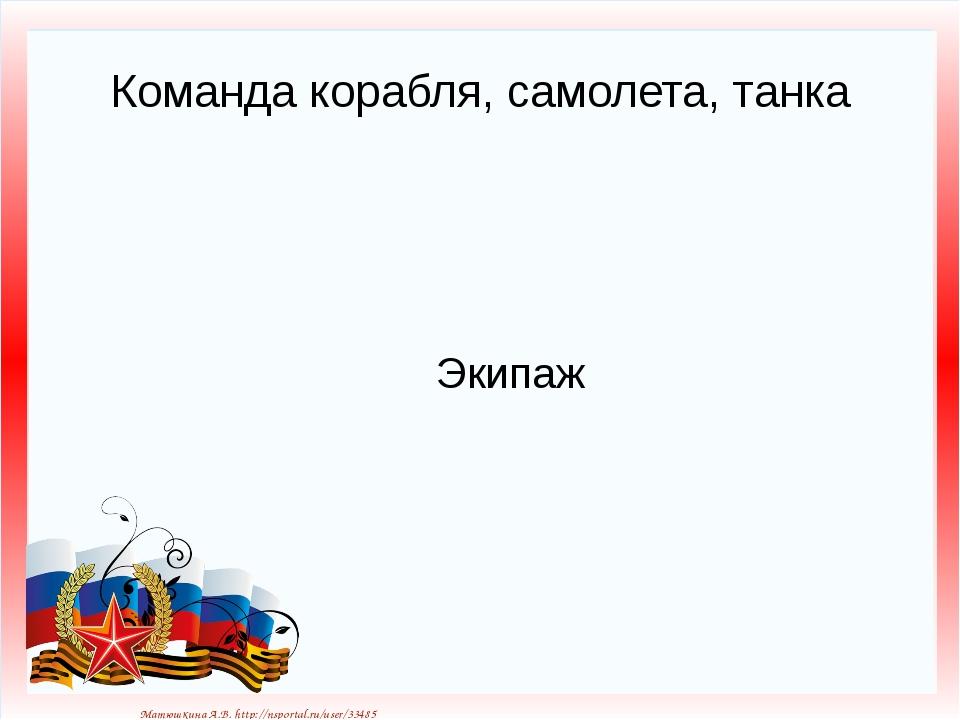 Команда корабля, самолета, танка Экипаж Матюшкина А.В. http://nsportal.ru/use...