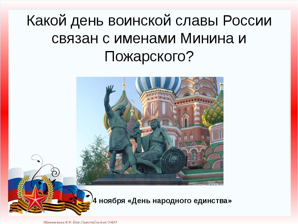 Какой день воинской славы России связан с именами Минина и Пожарского? 4 нояб...