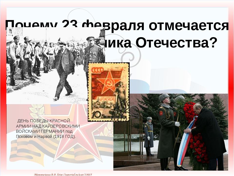 Почему 23 февраля отмечается День защитника Отечества? ДЕНЬ ПОБЕДЫ КРАСНОЙ А...