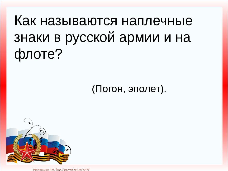 Как называются наплечные знаки в русской армии и на флоте? (Погон, эполет). М...
