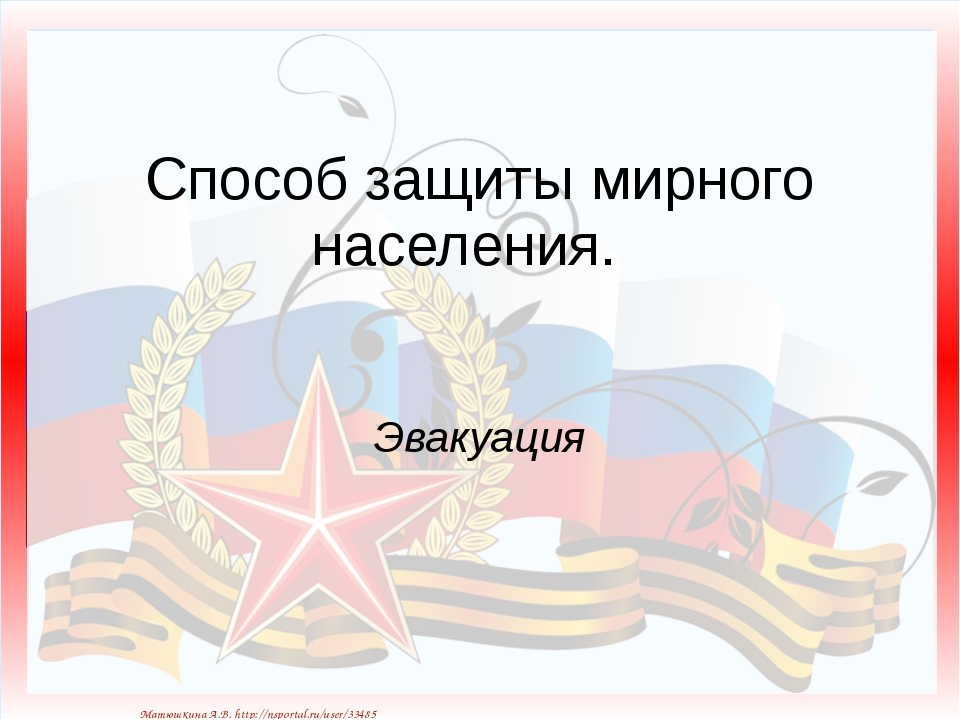 Способ защиты мирного населения. Эвакуация Матюшкина А.В. http://nsportal.ru/...