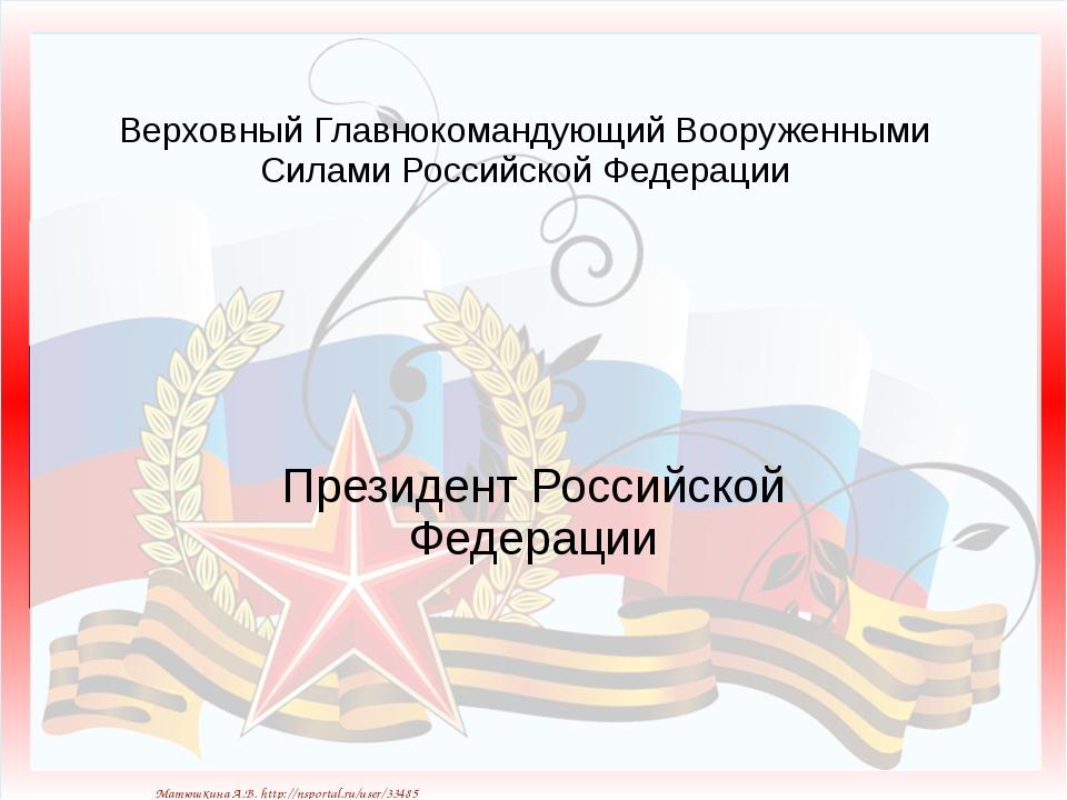 Верховный Главнокомандующий Вооруженными Силами Российской Федерации Президен...