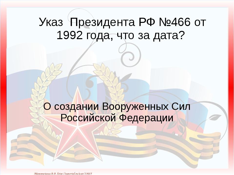 Указ Президента РФ №466 от 1992 года, что за дата? О создании Вооруженных Сил...