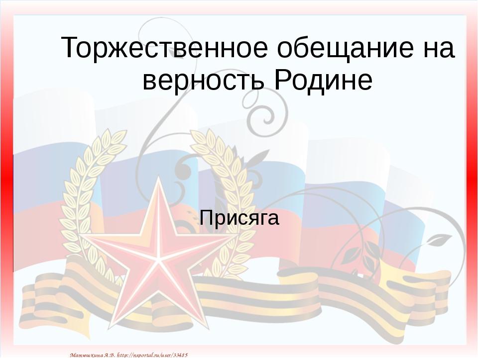 Торжественное обещание на верность Родине Присяга Матюшкина А.В. http://nspor...