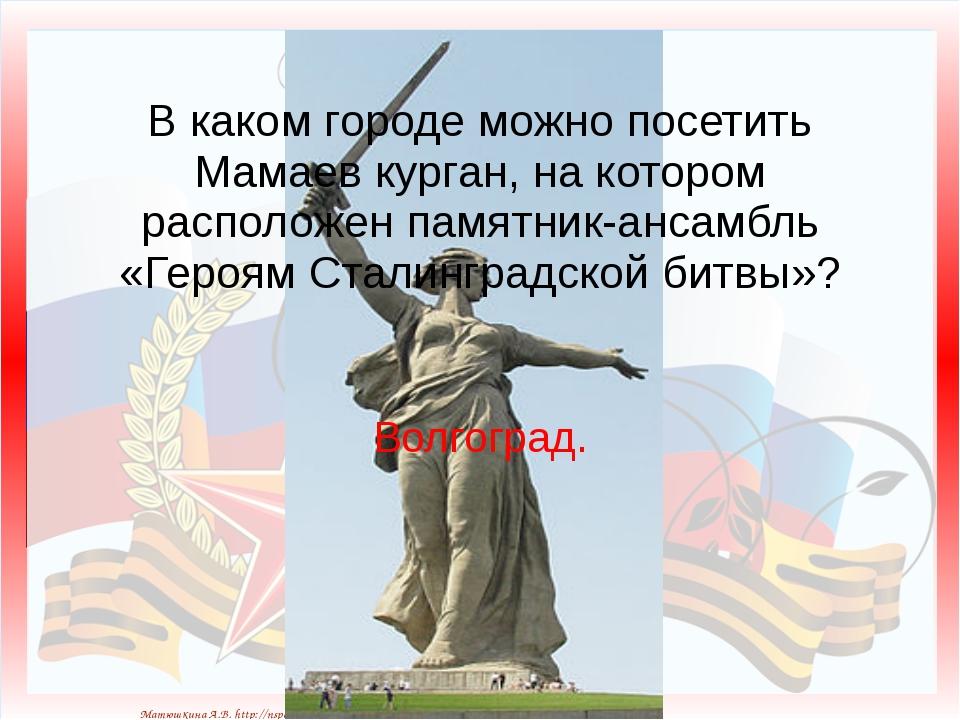 В каком городе можно посетить Мамаев курган, на котором расположен памятник-а...