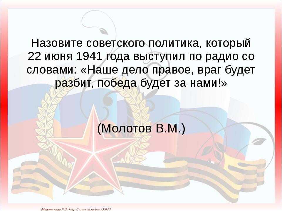 Назовите советского политика, который 22 июня 1941 года выступил по радио со...