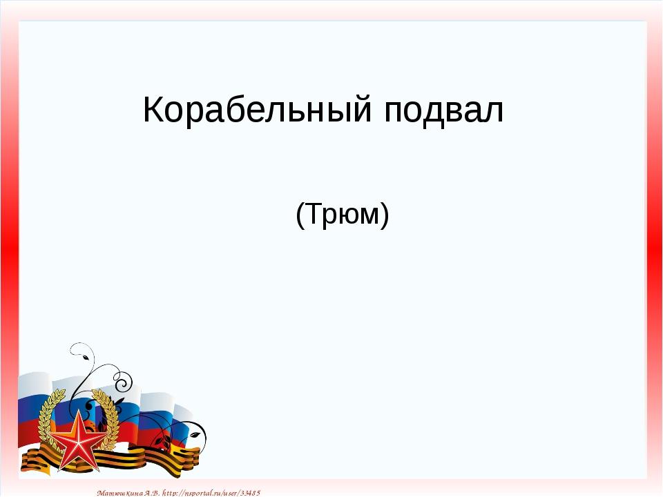 Корабельный подвал (Трюм) Матюшкина А.В. http://nsportal.ru/user/33485