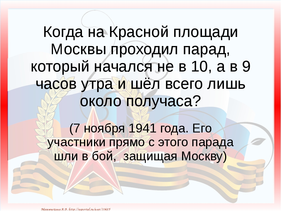 Когда на Красной площади Москвы проходил парад, который начался не в 10, а в...