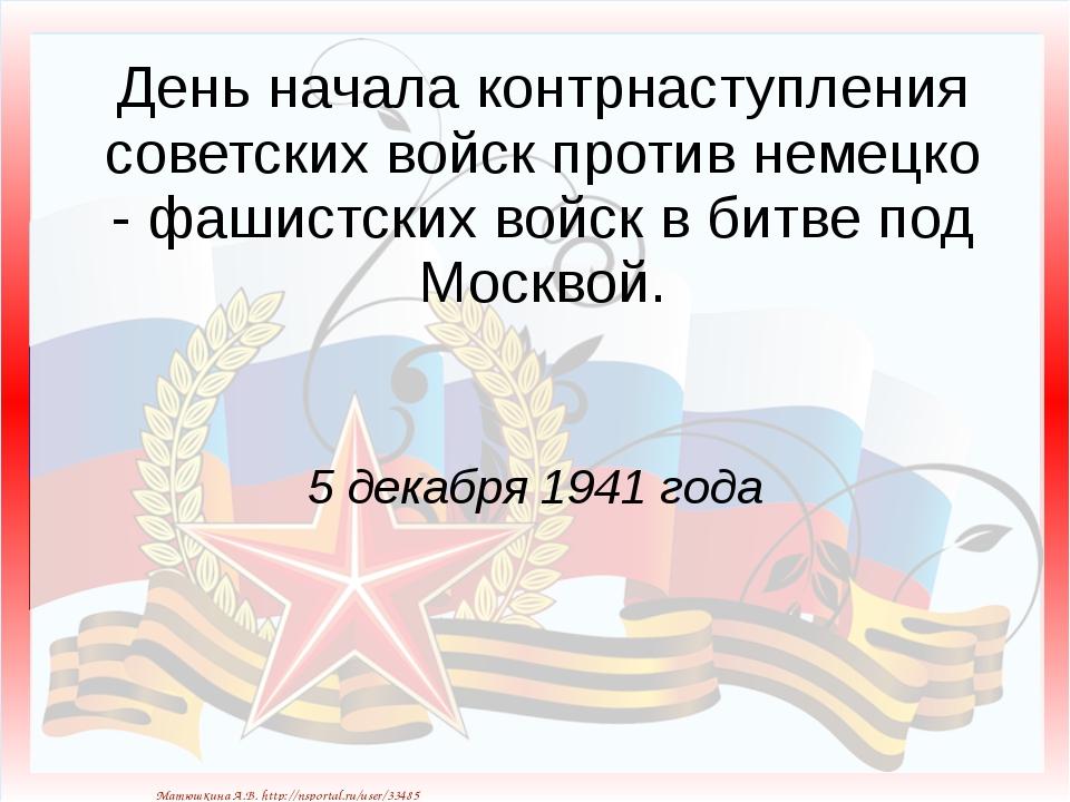 День начала контрнаступления советских войск против немецко - фашистских войс...