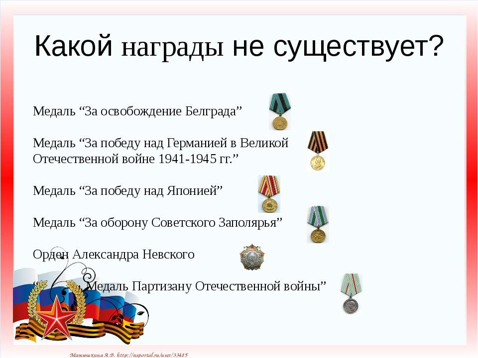 """Какой награды не существует? Медаль """"За освобождение Белграда"""" Медаль """"За поб..."""