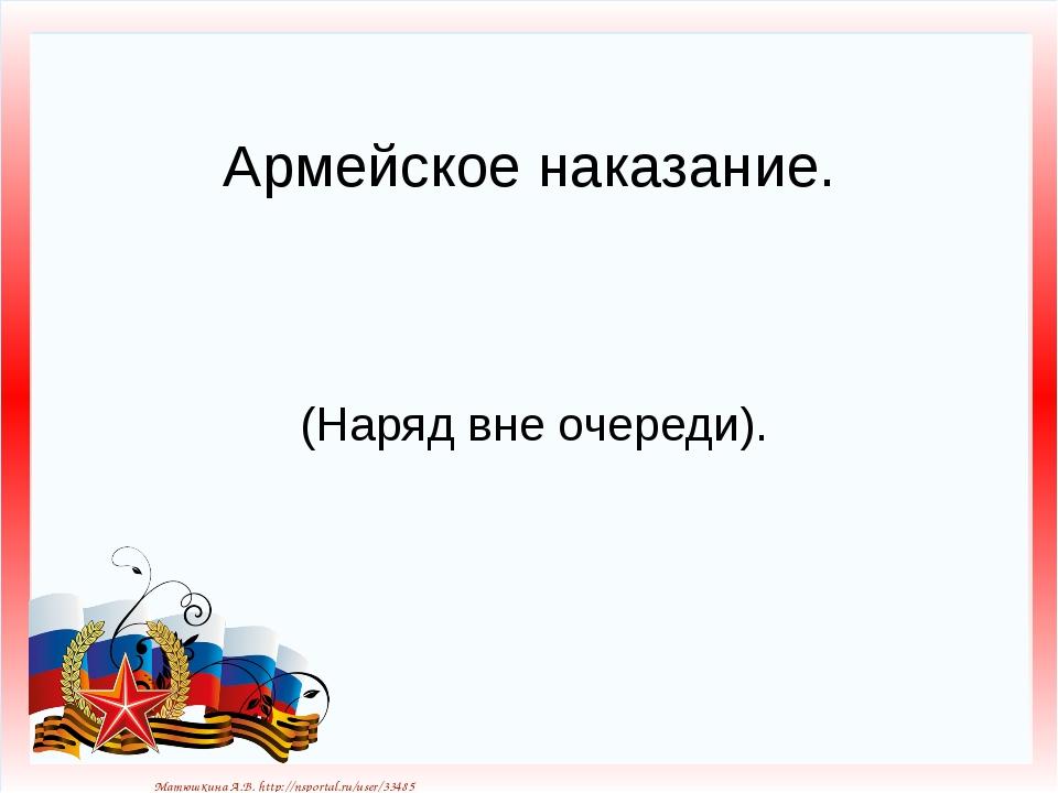 Армейское наказание. (Наряд вне очереди). Матюшкина А.В. http://nsportal.ru/u...