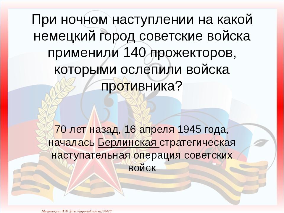 При ночном наступлении на какой немецкий город советские войска применили 140...