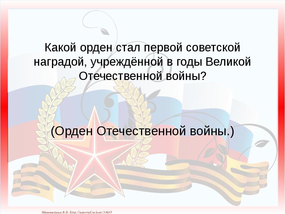 Какой орден стал первой советской наградой, учреждённой в годы Великой Отечес...